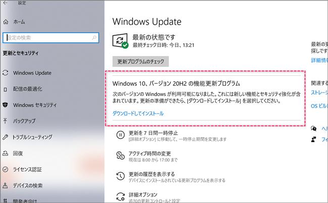 Windows 10 October 2020 Update(バージョン20H2)の準備ができた通知
