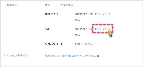 ZOOMの二要素(二段階)認証の設定方法