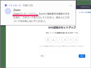 ZOOMの二要素(二段階)認証の設定のしかた
