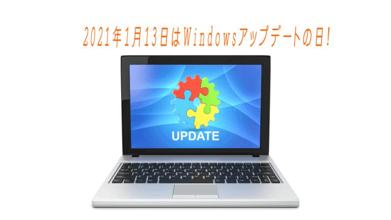 2021年1月13日は今年最初のWindowsアップデートの日