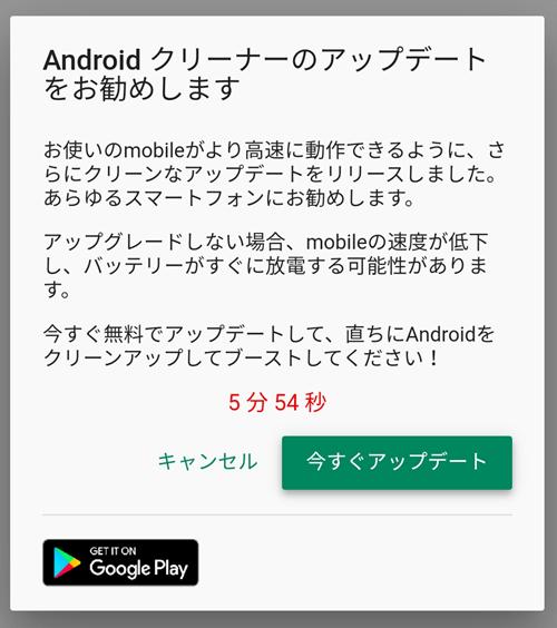 Androidクリーナーのアップデートをお勧めします。 お使いのmobileがより高速に動作できるように、さらにクリーンなアップデートをteをリリースしました。あらゆるスマートフォンにお進めします。 アップグレードしない場合、mobileの速度が低下し バッテリーがすぐに放電する可能性があります 。 今すぐ無料でupdateして 直ちにアンドロイドクリーンアップしてブーストしてください