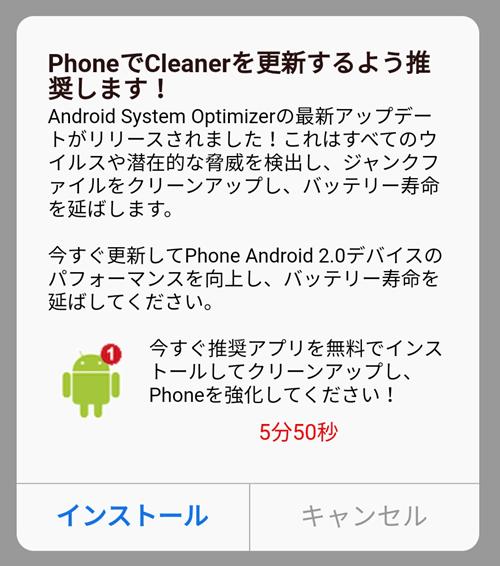 PhoneでCleanerを更新するよう推奨します! Android System Optimizerの最新アップデートがリリースされました!これはすべてのウィルスや潜在的な脅威を検出し、ジャンクファイルをクリーンアップし、バッテリー寿命を延ばします。 今すぐ更新してPhone Android 2.0デバイスのパフォーマンスを向上し、バッテリー寿命を延ばしてください。今すぐ推奨アプリを無料でインストールしてクリーンアップし、Phoneを強化してください!