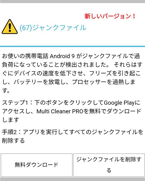 新しいバージョン! ジャンクファイル(67) お使いの携帯電話Android9がジャンクファイルで過負荷になっていることが検出されました。 それはすぐにデバイスの速度を低下させ、フリーズを引き起こし、バッテリーを放電し、プロセッサーを過熱します。 ステップ1:下のボタンをクリックしてGoogle Playにアクセスし、Multi Cleaner PROを無料でダウンロードします 手順2:アプリを実行してすべてのジャンクファイルを削除する