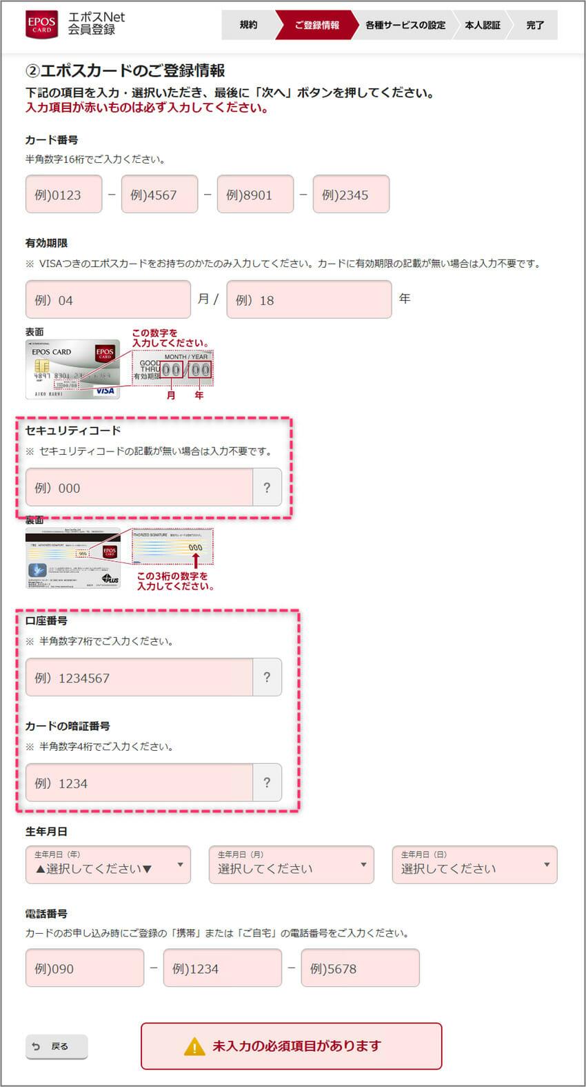 EPOSカードの個人情報を盗み出す詐欺サイト