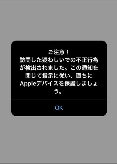 偽の警告「ご注意!訪問した疑わしいでの不正行為が検出されました。この通知を閉じて指示に従い、直ちにAppleデバイスを保護しましょう」