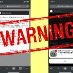 iPhoneの偽警告詐欺「あなたのiPhoneはハッキングされています」に注意