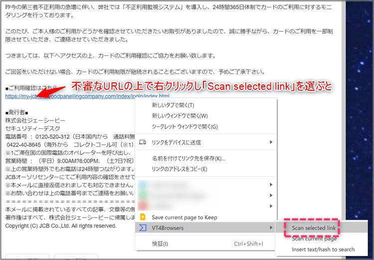 JCBのフィッシング詐欺メールをVIRUSTOTALでスキャン検査する方法