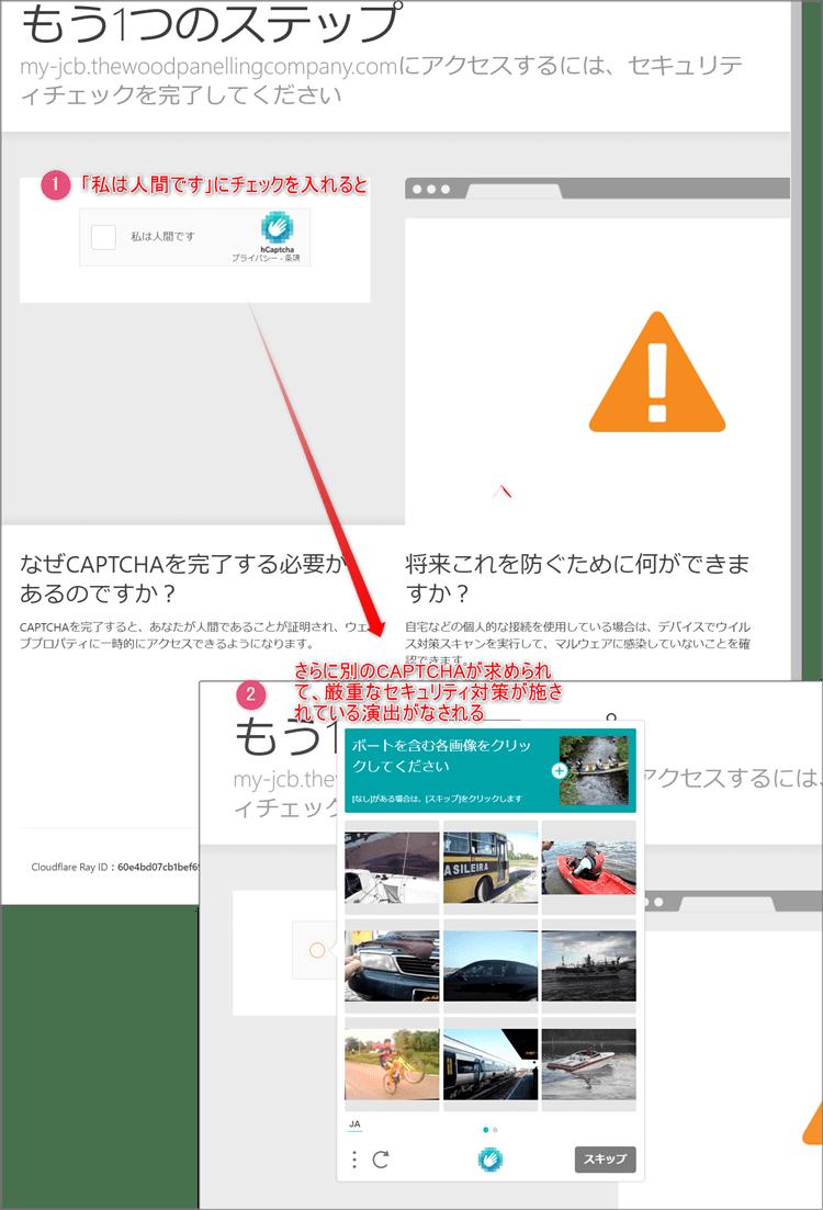 JCBのフィッシング詐欺メールをクリックしたらどうなる?~実物よりよくできた詐欺のセキュリティページ