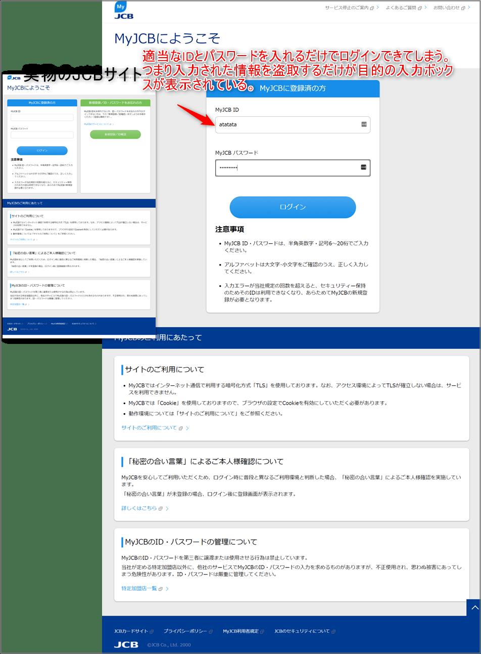 JCBのフィッシング詐欺メールをクリックしたらどうなる?~実物そっくりの詐欺ログインページ
