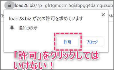 ブラウザーの通知機能を悪用するload28.bizとは?