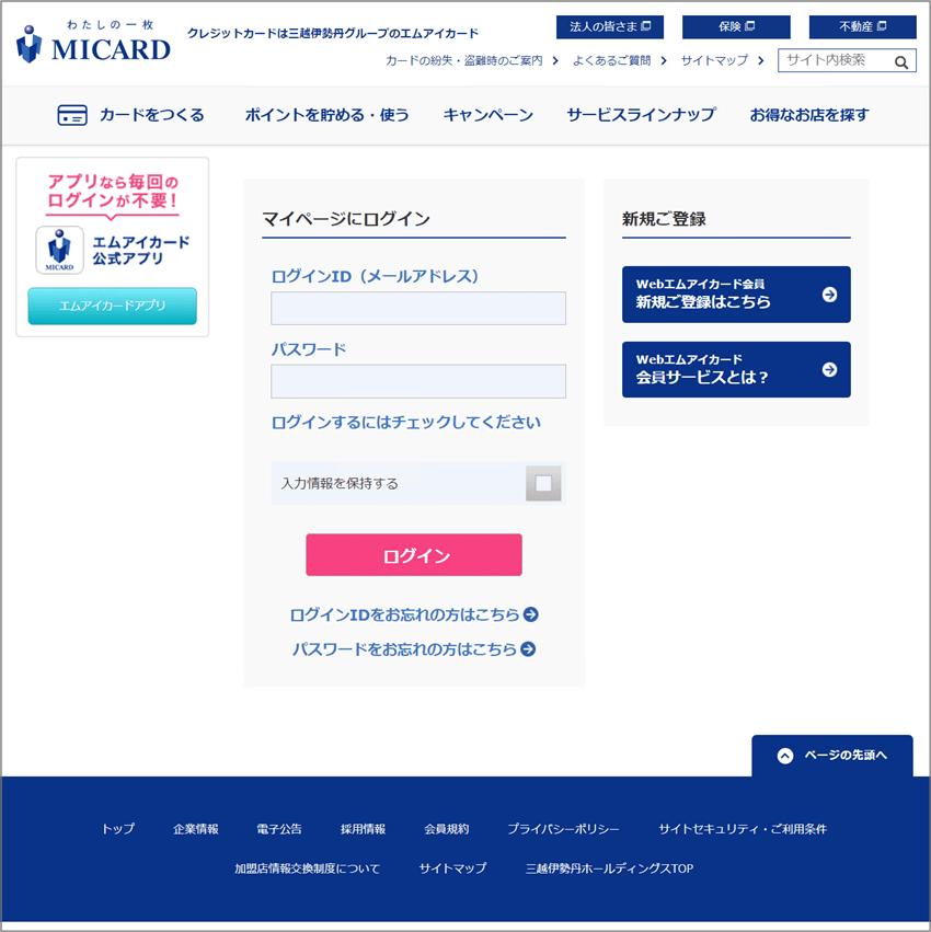 三越伊勢丹Webエムアイカードをねらうフィシングログインサイト