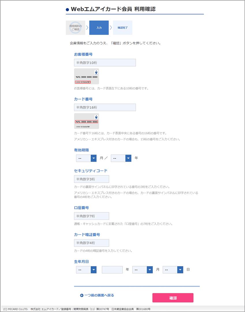 三越伊勢丹Webエムアイカードをねらうフィシングサイト