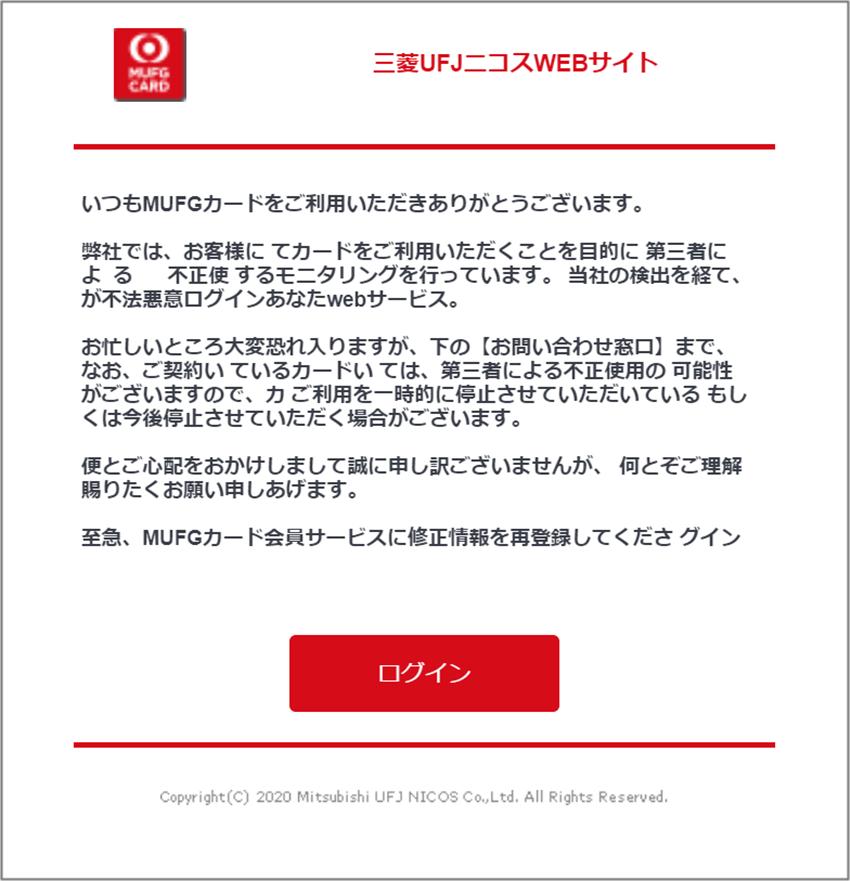 MUFG三菱UFJニコスカードのフィッシングメール