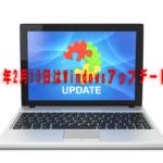 2021年2月10日は令和3年2回目の月例Windows Updateの日