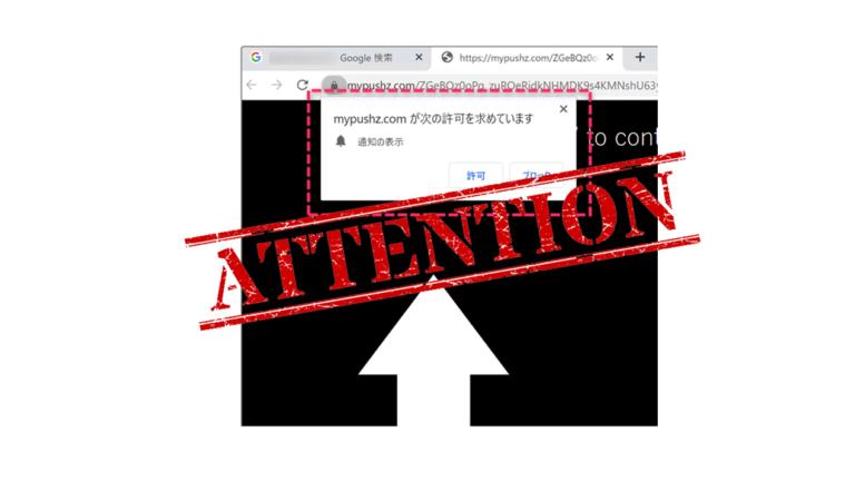 しつこい「Mypushz.com」ポップアップ広告の不正通知の削除方法と対策は?