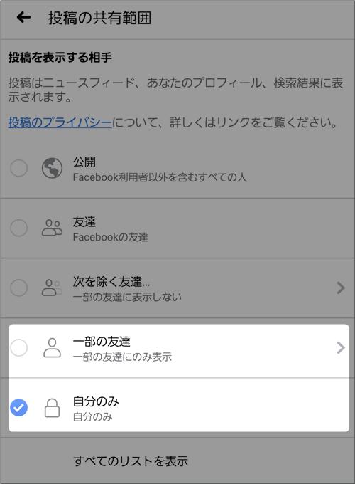 Facebookの限定公開の方法