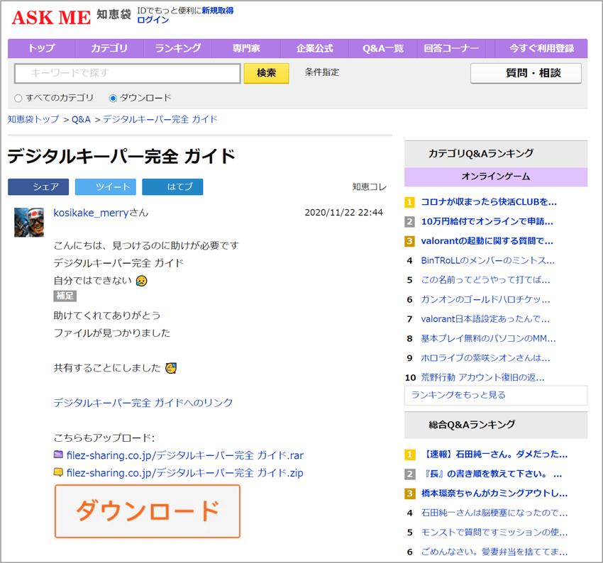 検索でヒットする「Yahoo!知恵袋」に似せた「ASK ME」サイト