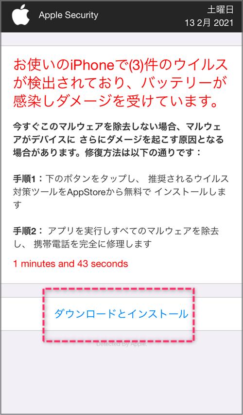 iPhoneの偽警告「お使いのiPhoneで(3)件のウイルスが検出されており、バッテリーが感染しダメージを受けています。今すぐこのマルウェアを除去しない場合、マルウェアがデバイスに、さらにダメージを起こす原因となる場合があります」