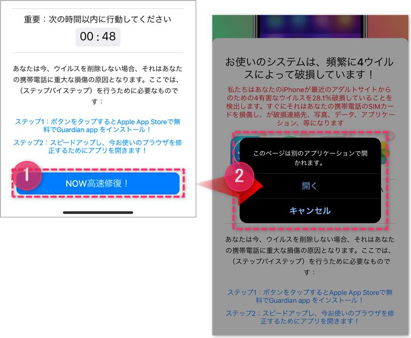 iPhoneの偽警告「なたは今、ウイルスを削除しない場合、それはあなたの携帯電話に重大な損傷の原因になります。ここでは(ステップバイスタップ)を行うために必要なものです。→「NOW高速修復」