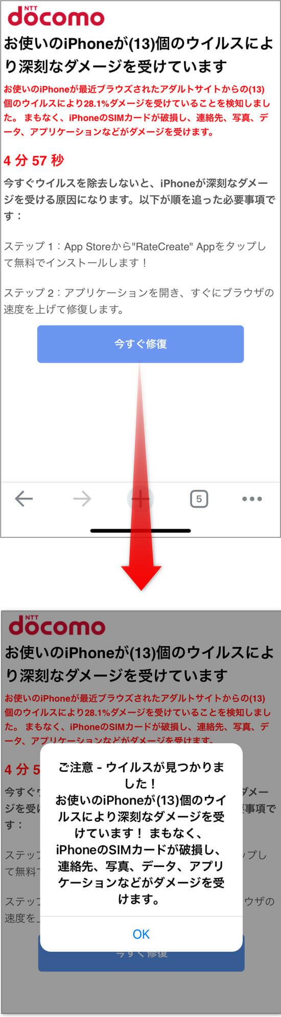 """iPhoneの偽警告「お使いのiPhone が (13) 個のウイルスにより深刻なダメージを受けています お使いのiPhoneが最近ブラウズされたアダルトサイトからの(13)個のウイルスにより 28.1%ダメージを受けていることを検知しました。まもなく、iPhoneのSIMカードが破損し、連絡先、写真、デ ータ、アプリケーションなどがダメージを受けます。 今すぐウイルスを除去しないと、iPhoneが深刻なダメージを受ける原因になります。以下が順を追った必要事項で す: ステップ1:App Storeから""""Rate Create""""Appをタップして無料でインストールします! ステップ2:アプリケーションを開き、すぐにブラウザの 速度を上げて修復します。 今すぐ修復」"""