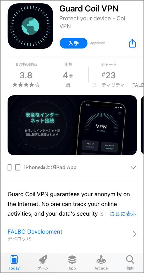 不正広告が誘導する怪しいVPNアプリ