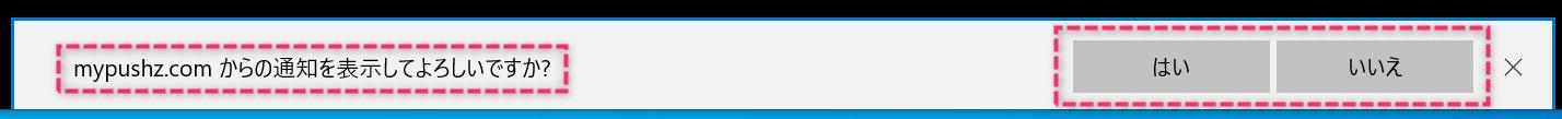 しつこい「Mypushz.com」ポップアップ広告の不正通知とは?