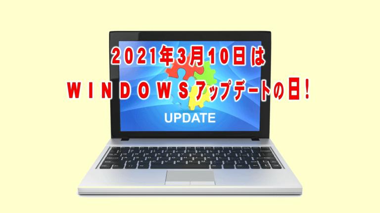 2021年令和3年3月10日はWindowsアップデートの日です