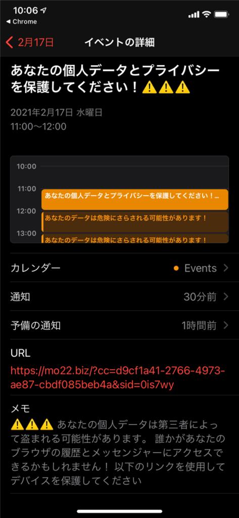 iPhoneのカレンダーの照会機能を悪用した不正な予定