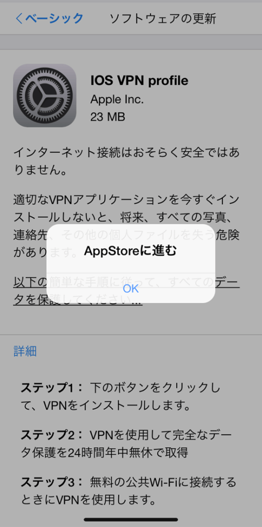 iPhoneにVPNアプリをすすめる偽の警告