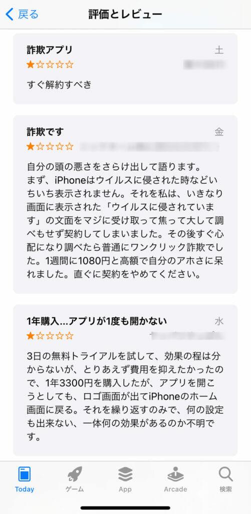 不正なVPNアプリを購入した被害者のレビュー