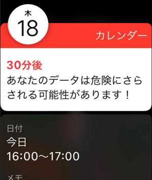 Apple Watchに表示される不審なカレンダー通知「あなたのデータは危険にさらされる可能性があります!」