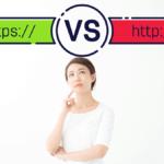 httpとhttpsの違いを理解しよう