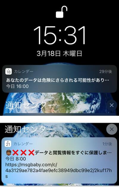 iPhoneのカレンダーに表示される変な表示「あなたのデータは危険にさらされています」「データと閲覧情報をすぐに保護しましょう」
