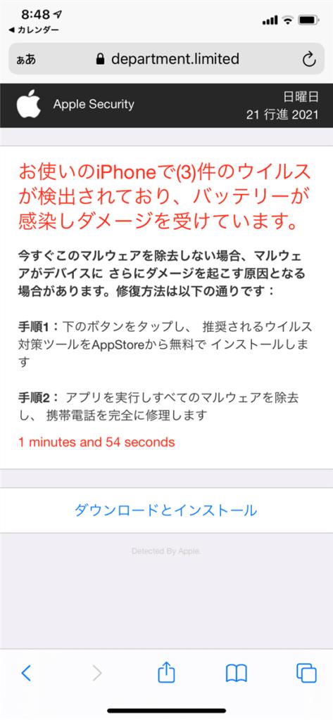 偽警告「お使いのiPhoneで()件のウイルスが検出されており、バッテリーが感染しダメージを受けています。