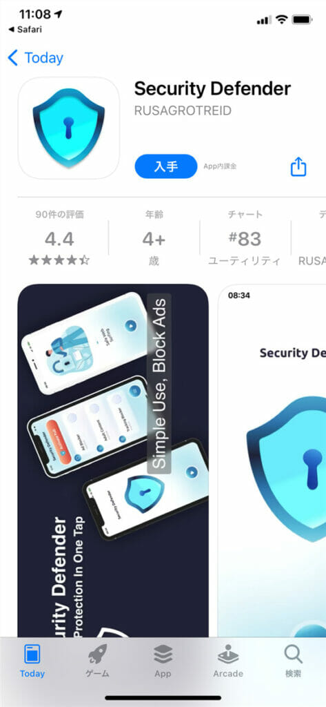 不正なiPhone用セキュリティアプリ「Security Defender」