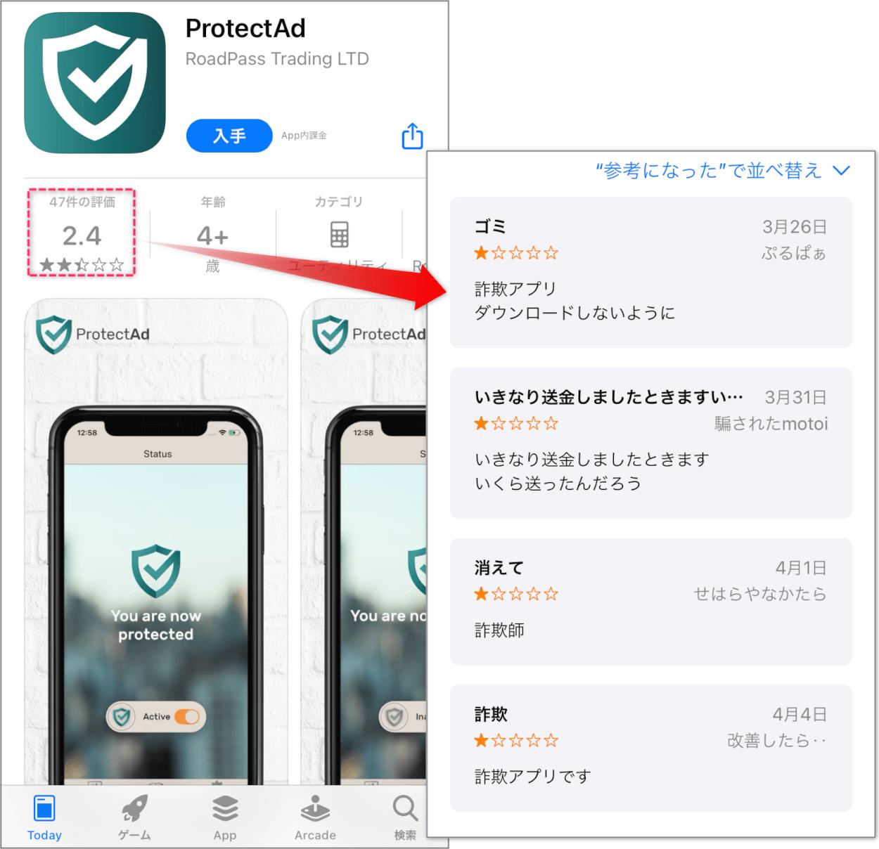不要アプリ「PtotectAd」の批判レビュー