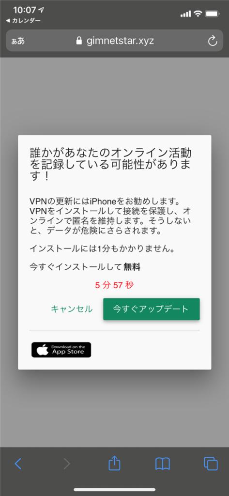 iPhoneの偽警告「誰かがあなたのオンライン活動を記録している可能性があります」
