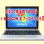 2021年4月14日は令和3年4月の月例indows Updateの日