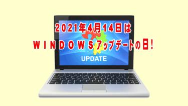 2021年4月14日は令和3年4月の月例Windows Updateの日