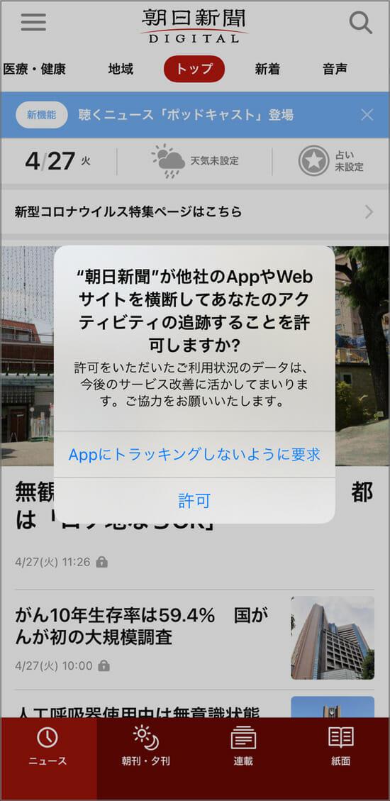 朝日新聞アプリの「Appにアクティビティの追跡を許可する」ポップアップ