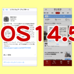 iOS14.5でスマホのプライバシーはどう変わるか