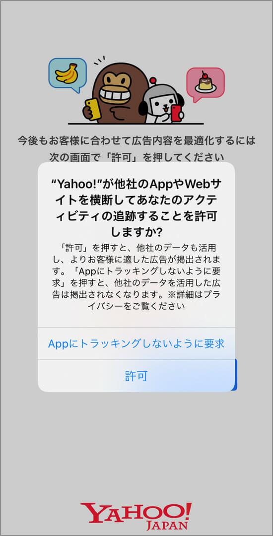 Yahoo!アプリの「Appにトラッキングを確認するポップアップを許可」画面