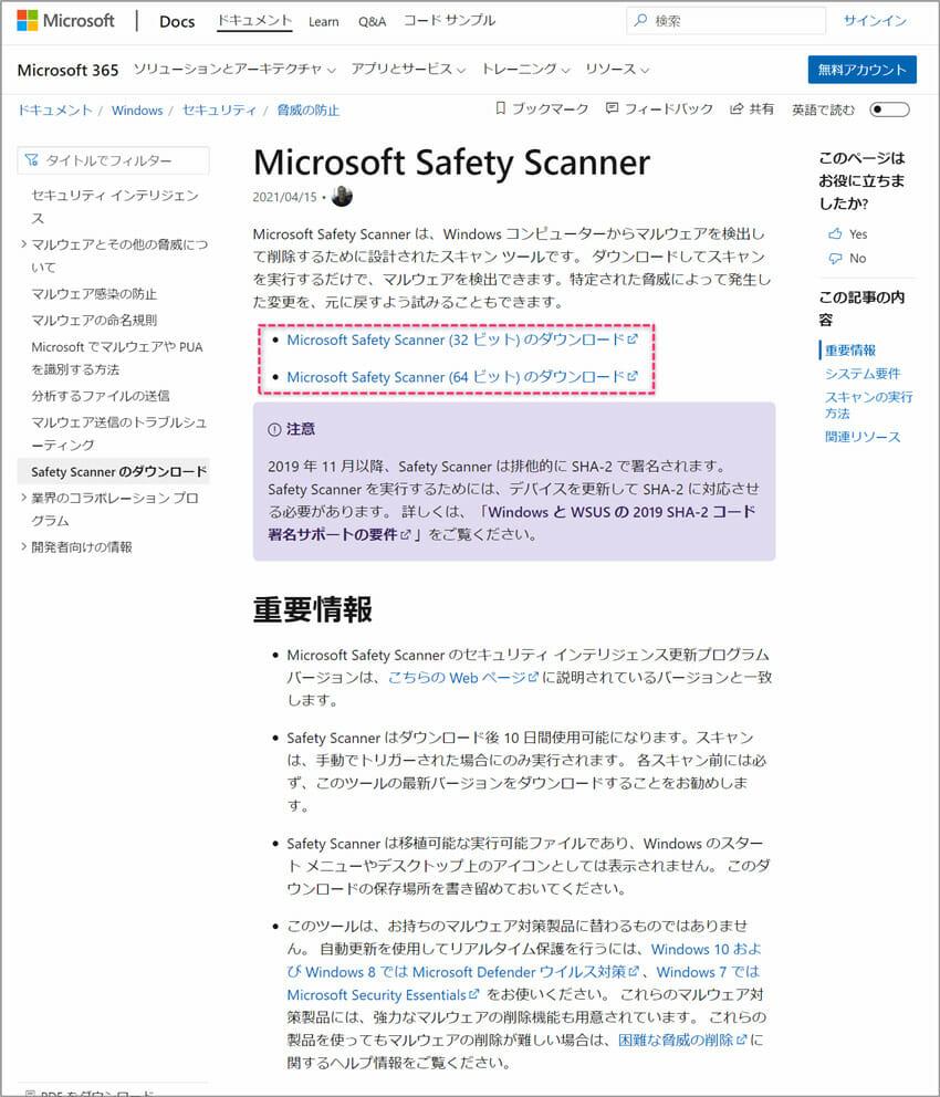 Microsoft Safety Scannerのダウンロードページ