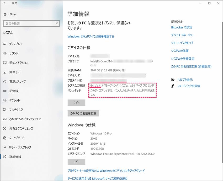 自分のWindowsが32ビットか94ビットか?確認方法2