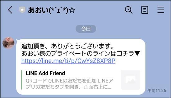 plusmessageよりの偽SMS「追加頂き、ありがとうございます。あおい様のプライベートのLINEはコチラ▼