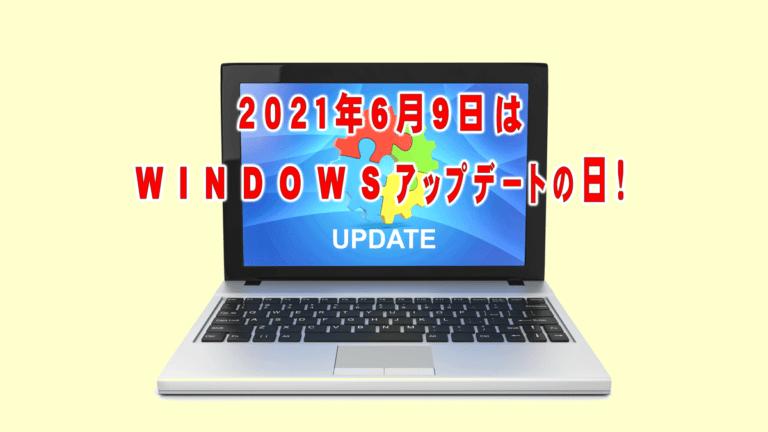 2021年6月9日は令和3年6月の月例Windows Updateの日です!