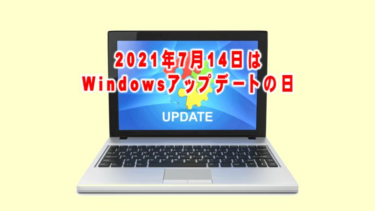 2021年7月14日は令和3年7月の月例ウィンドウズアップデート(Windows Update)