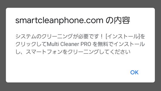 信じてはいけない偽警告「システムのクリーニングが必要です! [インストール]を クリックしてMulti Cleaner PRO を無料でインストール し、スマートフォンをクリーニングしてください」