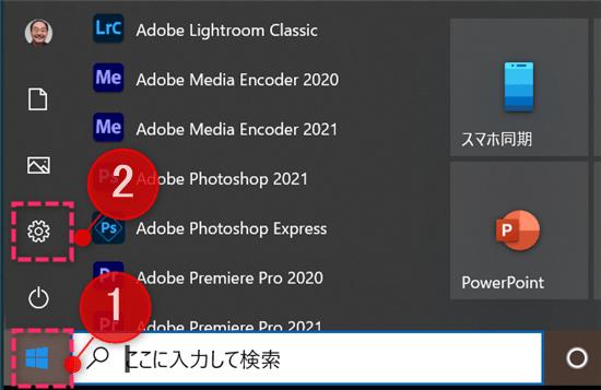 Windows10スタートボタンから「設定」を選択