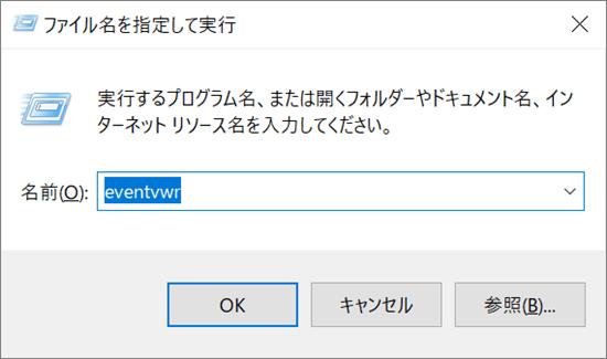 EventViewerの表示方法